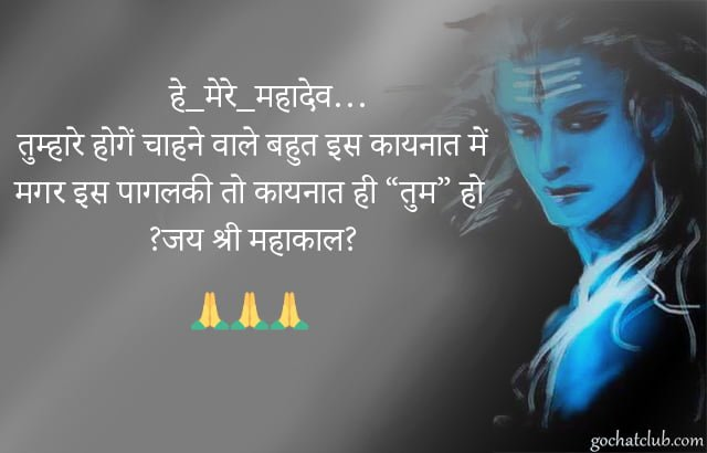 mahadev hindi status