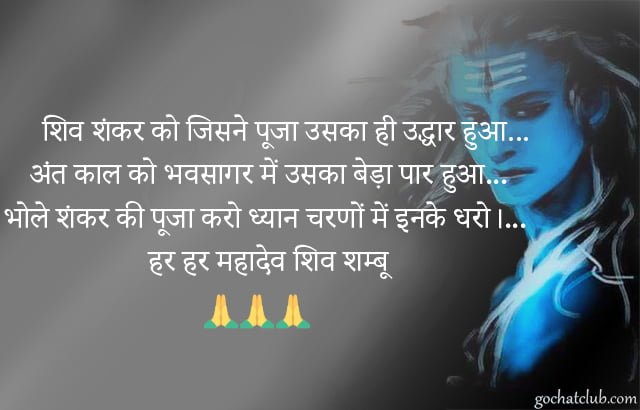 beautiful lines on mahadev